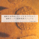 book-hyoushi